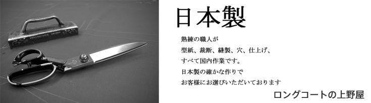 日本製のロングコート